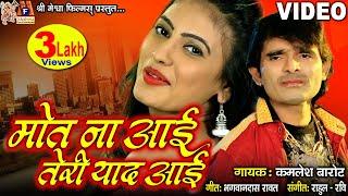 Mout Na Aai Teri Yaad Aai || Kamlesh Barot || Hindi Sad Song || मौत न आई तेरी याद आई ||