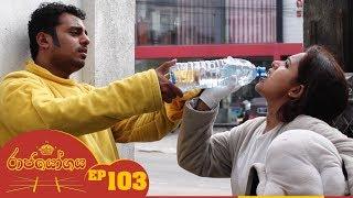 Raja Yogaya | Episode 103 - (2018-12-05) | ITN Thumbnail