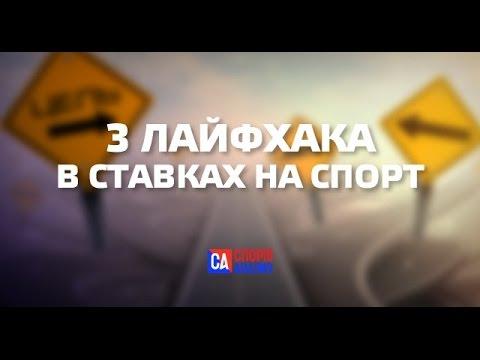 Ставки на спорт 3 заработать в интернете украина