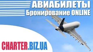 CHARTER.biz.ua | Авиабилеты в Черногорию из Украины(, 2015-02-13T09:31:12.000Z)