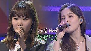 음색요정 크로스 하이 lee hi x수현 lee su hyun 2018 천생연분♪ 투유 프로젝트 슈가맨2 sugarman2 19회
