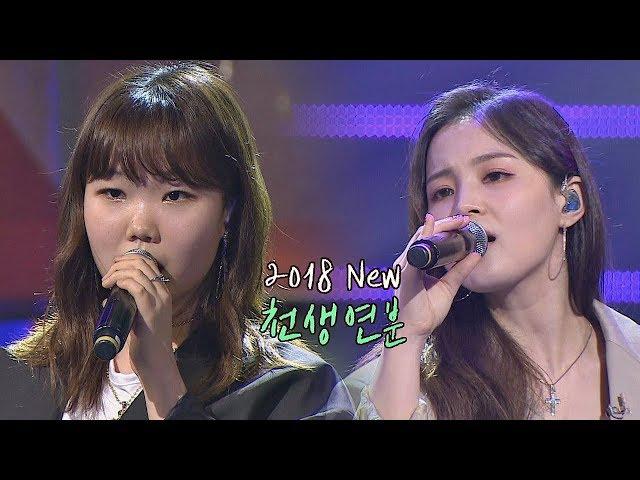 음색요정 크로스(!) 하이(Lee Hi)x수현(Lee Su-hyun) '2018 천생연분'♪ 투유 프로젝트 - 슈가맨2(Sugarman2) 19회