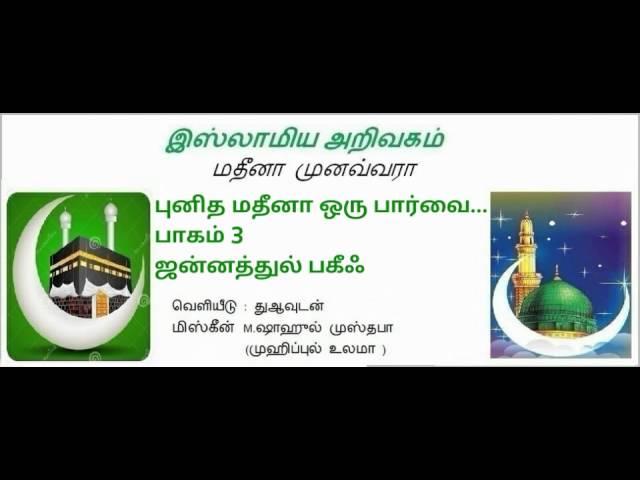பாகம் 3:  ஜன்னத்துல் பகீஃ