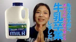 61本目。 牛乳なんかで不健康にならないでください。 みんなでもっと幸...