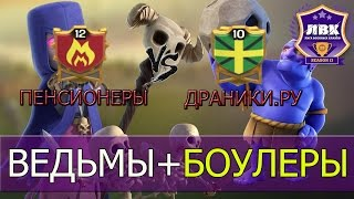 Пенсионеры VS ДРАНИКИ [Clash of Clans]