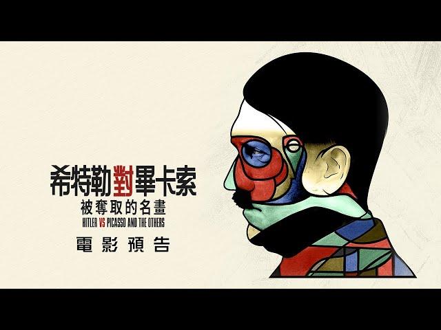 【希特勒對畢卡索:被奪取的名畫】(Hitler Versus Picasso and the Others)電影預告 4/19(五)公諸於世