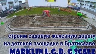 Хобби: строим садовую железную дорогу LGB G scale на детской площадке в Братиславе, ЧАСТЬ 3