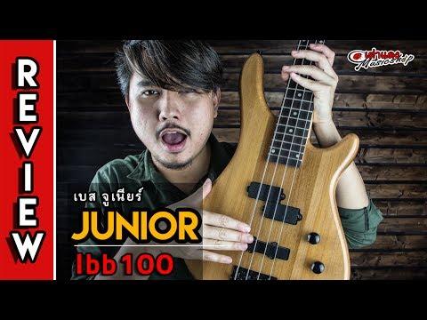 รีวิว l เบสไฟฟ้า (Bass)จูเนียร์ (Junior) รุ่น IBB100  (ราคา 4 พันต้นๆ เท่ๆ) l Joe เต่าแดง Taodang