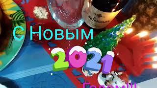 Новый Год встретили New Year celebrated