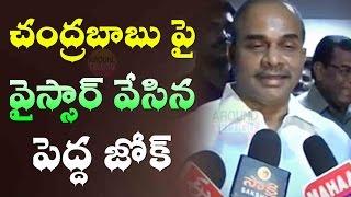 VIDEO : చంద్రబాబు పై వైస్సార్ వేసిన పెద్ద జోక్ - YS Rajasekhar Reddy - YSR JOKES On Chandrababu