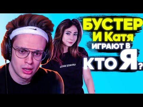 БУСТЕР ИГРАЕТ В ИГРУ КТО Я / BUSTER КРОКОДИЛ