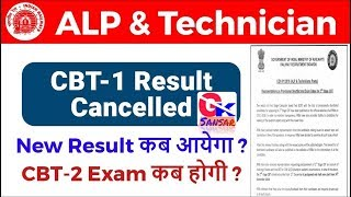 RRB ALP & Technician 1st Stage CBT Result Cancelled | CBT-2  new Exam date |  New Cutoff | gk sansar