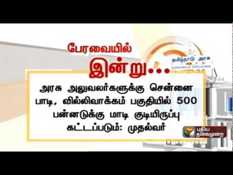 Tamilnadu Assembly: Today