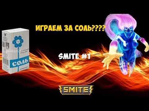 видео: Играем за Соль в smite #1