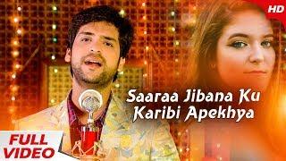 Saaraa Jibana Ku Karibi Apekhya | Swayam Padhi | A Romantic Song by Sidharth TV