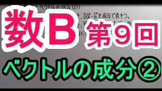 【高校数学】 数B-9 ベクトルの成分② thumbnail