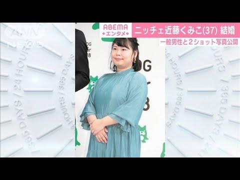 お笑いコンビ「ニッチェ」近藤くみこさんが結婚発表(2020年11月2日)