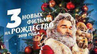 3 новых фильма на Рождество 2019 для всей семьи. Рождественские хроники, Замена принцессы...