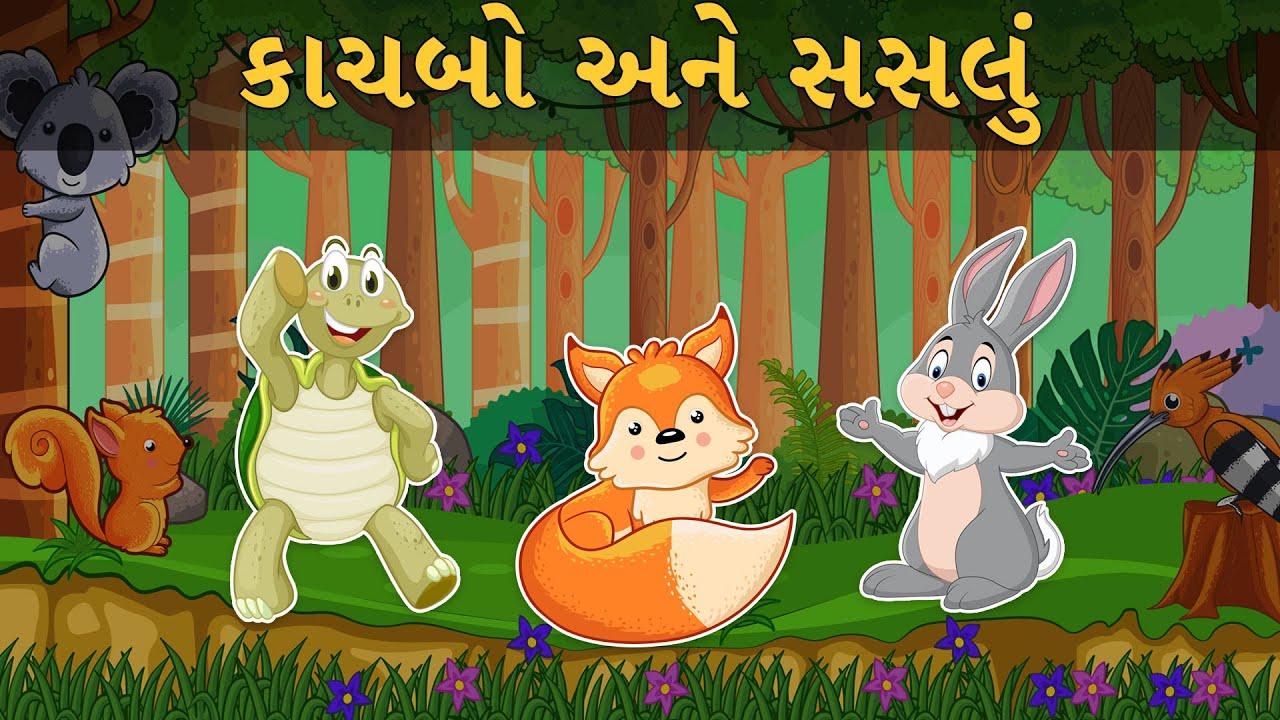 કાચબો અને સસલું - વાર્તા -Gujarati Varta - Bal Varta - Gujarati Fairy Tales