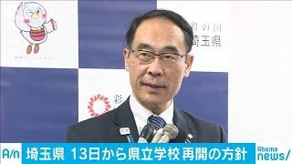 埼玉県 13日から県立学校再開の方針(20/04/03)