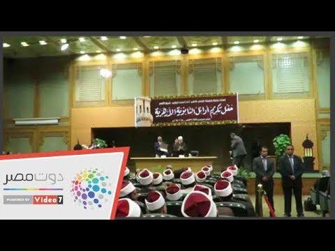 تكريم خاص للمتفوقين المكفوفين من شيخ الأزهر ورئيس البرلمان  - 20:54-2018 / 11 / 8