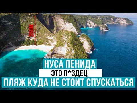 Нуса Пенида. Самый красивый пляж в мире, куда не стоит спускаться