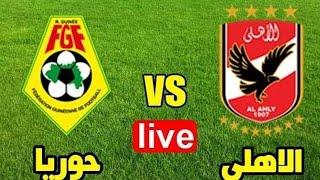 مشاهدة مباراة الاهلي وحوريا بث مباشر ربع نهائي دوري ابطال افريقيا