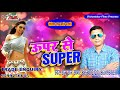 Download New Hot Audio Song in 2017 गोरिया जब जाले बजारे , Uper Se Super, Raju Raj Sagar. MP3 song and Music Video