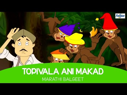 Topiwala Ani Makad - Marathi Rhymes For Children 2016 | Marathi Balgeet & Badbad Geete | Kids Songs