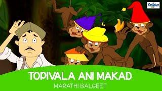 Topiwala Ani Makad - Marathi Balgeet For Kids