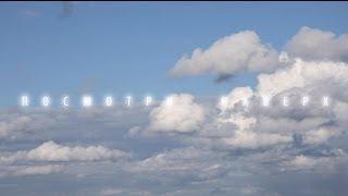 """Короткометражный фильм """"Посмотри наверх"""""""