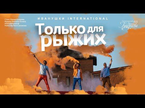 Скачать клип Иванушки International - Только для рыжих (2018) смотреть онлайн