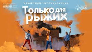 Иванушки International - Только для рыжих (Official Video) 0+