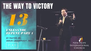 The way to victory 13: Unless you repent