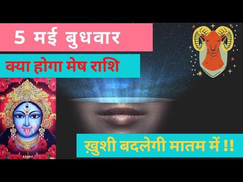 मेष राशि 4 मई मंगलवार   Mesh Rashi Aaj Ka Mesh Rashifal   Mesh Rashi 4 May 2021