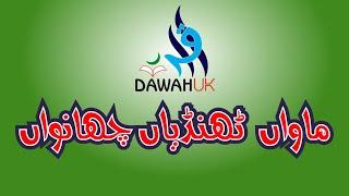 Aye Maawan Thandiyan Chawan Ne