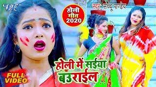 सुपरहिट होली #वीडियो सांग 2020 | Holi Me Saiya Baurail | Sachchu Pandey | Bhojpuri Holi Geet