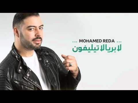 Mohamed Reda … Majnoun - Lyrics | محمد رضا  … مجنون - بالكلمات