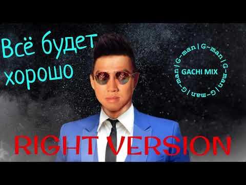 Фомин - Всё будет хорошо (right Version) | G-man
