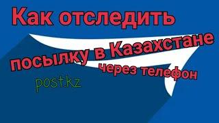 кАК ОТСЛЕДИТЬ ПОСЫЛКУ В КАЗАКСТАНЕ ЧЕРЕЗ ТЕЛЕФОН