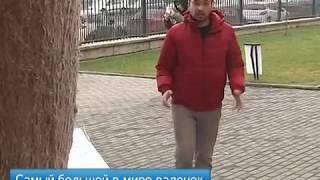 Смотреть видео Телеканал «Санкт Петербург» — Новости — Народный арт объект  на Обводном канале установили самый бол онлайн
