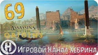 Assassins Creed Origins - Часть 69 Проблемы нового Нома