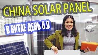 Компания по продаже солнечных панелей ведущих брендов в Китае День 6.0