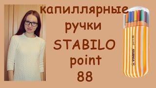 ОБЗОР ⇛ капиллярные ручки STABILO point 88