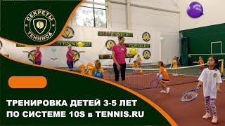Тренировка детей 3-5 лет по системе 10s в TENNIS.RU. Урок тенниса для детей. Младшая группа.