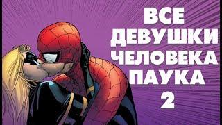 ВСЕ ДЕВУШКИ ЧЕЛОВЕКА-ПАУКА 2