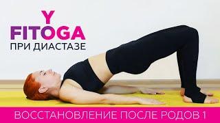 Восстановление после родов 1 | Упражнения при диастазе | Фитнес и йога дома