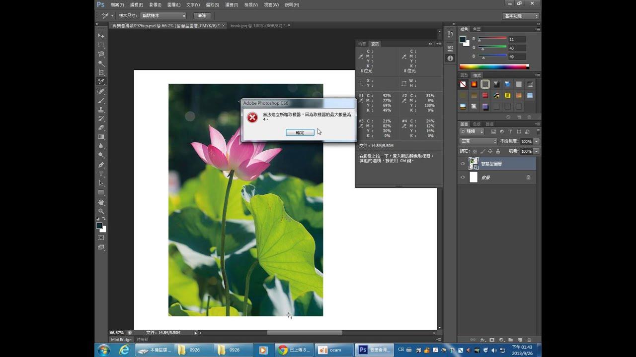 Photoshop影像處理課程教學 - 09 - 滴管尺標備註工具 - YouTube