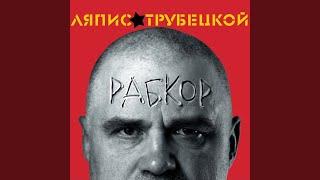 Ляпис Трубецкой – Убей Раба!