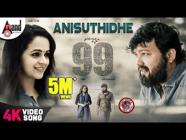 99 | Anisuthidhe | 4K Video Song | Ganesh | Bhavana | Arjun Janya | Preetham Gubbi | Ramu Films